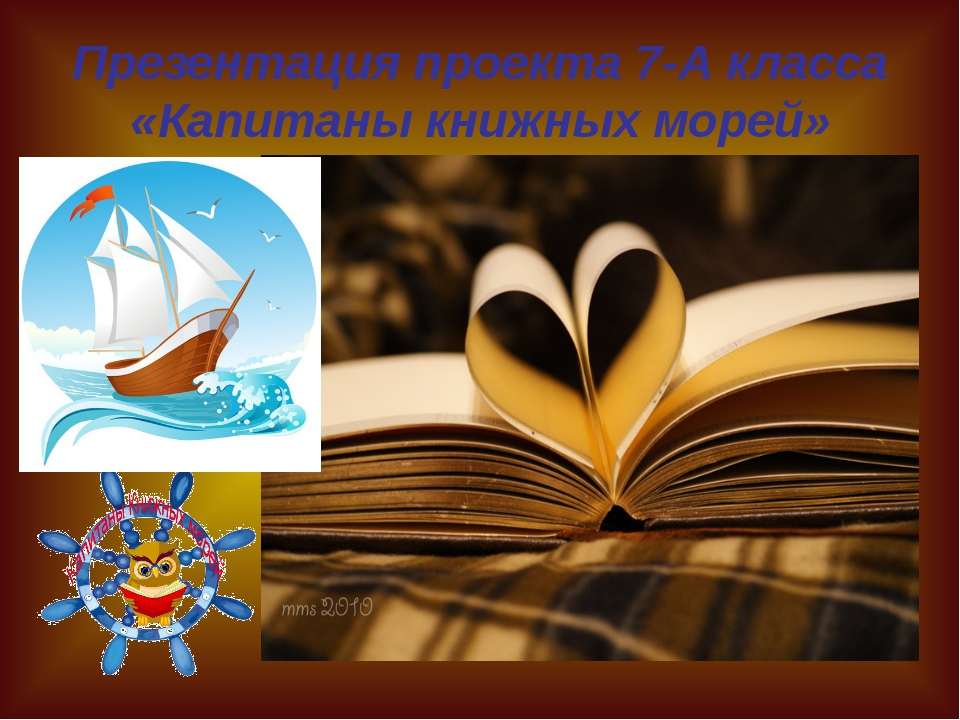 Презентация проекта 7-А класса «Капитаны книжных морей»