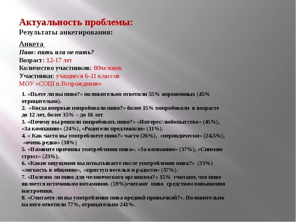 Актуальность проблемы: Результаты анкетирования: Анкета Пиво: пить или не пит...