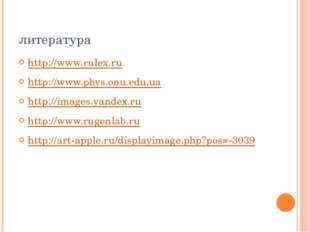 литература http://www.rulex.ru http://www.phys.onu.edu.ua http://images.yande