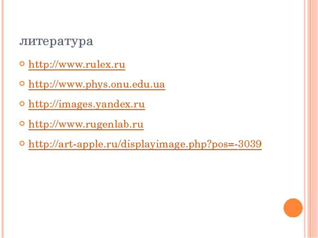 литература http://www.rulex.ru http://www.phys.onu.edu.ua http://images.yande...