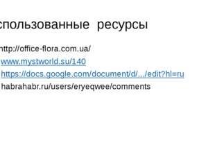 Использованные ресурсы 1.http://office-flora.com.ua/ 2. www.mystworld.su/140
