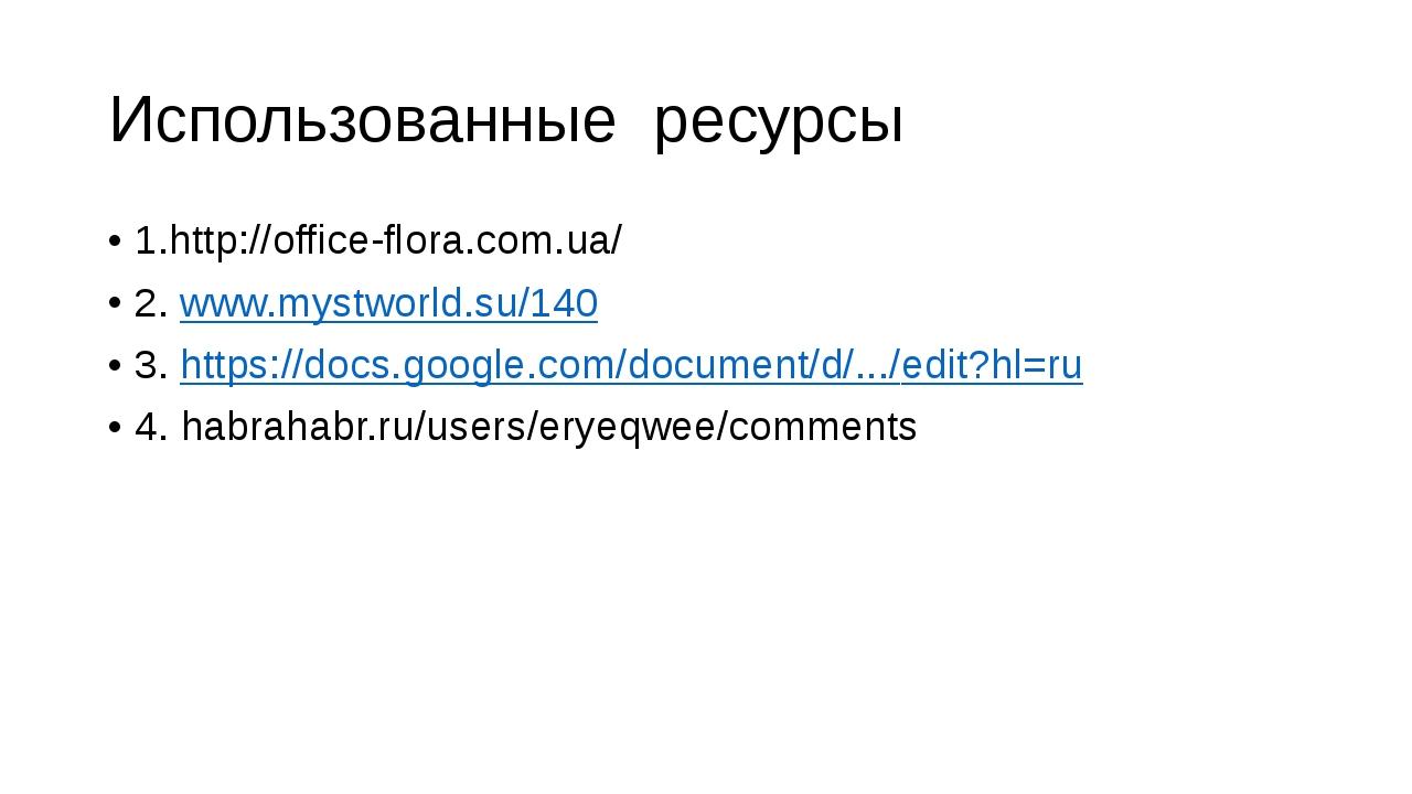 Использованные ресурсы 1.http://office-flora.com.ua/ 2. www.mystworld.su/140...