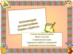 Аппликация из пластилина. Панно «Цветы» Учитель начальных классов МБОУ СОШ №