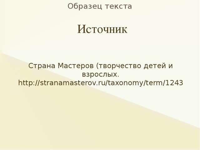 Страна Мастеров (творчество детей и взрослых. http://stranamasterov.ru/taxono...