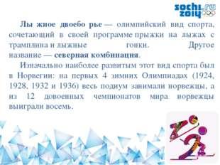 Рекорд по количеству побед на Олимпийских играх делят финнСамппа Лаюнени а