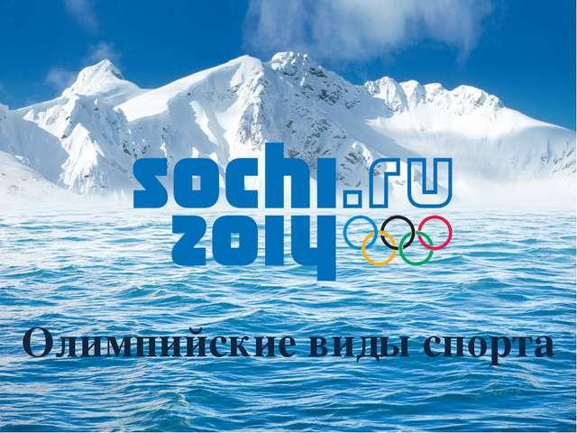 Биатло́н— зимнийолимпийский вид спорта, сочетающий лыжную гонку со стрель...