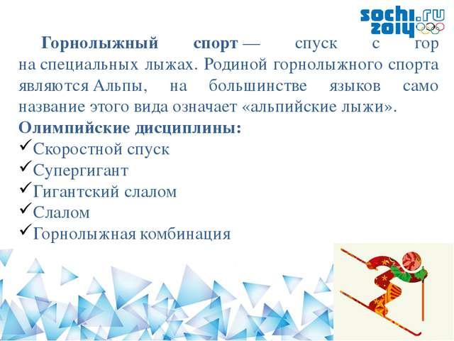 Санный спорт— зимнийолимпийский вид спорта, в котором участники соревнуютс...