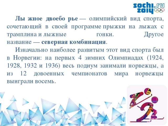 Рекорд по количеству побед на Олимпийских играх делят финнСамппа Лаюнени а...
