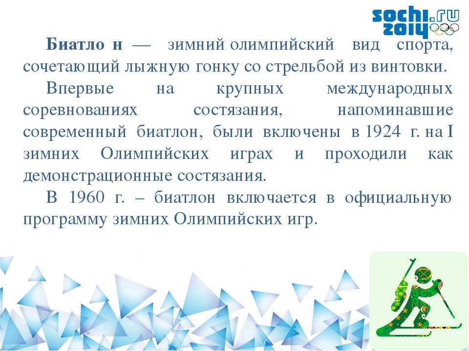 Ске́летон(скелет, каркас)— зимнийолимпийский вид спорта, представляющий с...