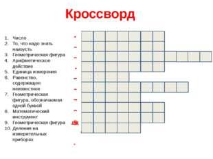 Кроссворд Число То, что надо знать наизусть Геометрическая фигура Арифметичес