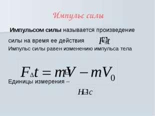 Импульс силы Импульсом силы называется произведение силы на время ее действия