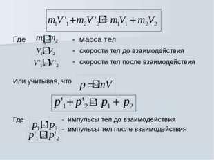 Где - масса тел - скорости тел до взаимодействия - скорости тел после взаимод