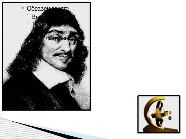 Рене Декарт (1596-1650), французский философ, математик и физик. Высказал зак...