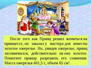 После того как Принц решил женитьсяна принцессе,он заказалу мастерадля не