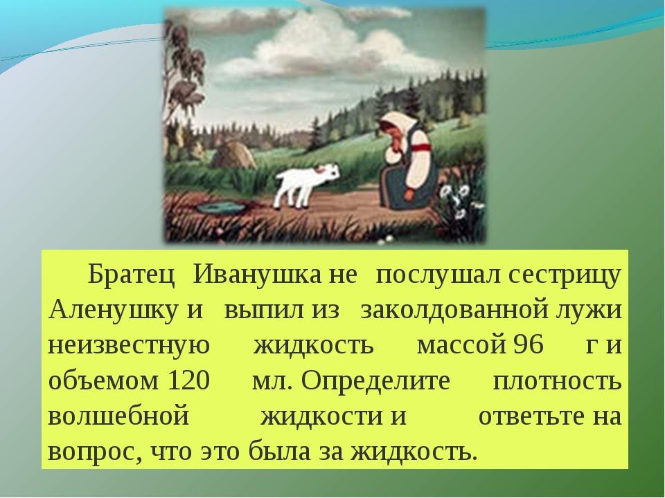 Братец Иванушкане послушалсестрицу Аленушкуи выпилиз заколдованнойлужи н...
