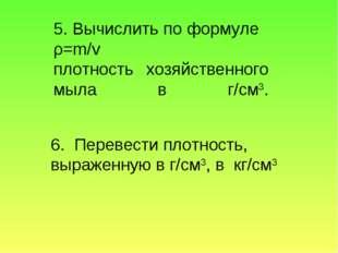 6. Перевести плотность, выраженную в г/см3, в кг/см3 5. Вычислить по формуле