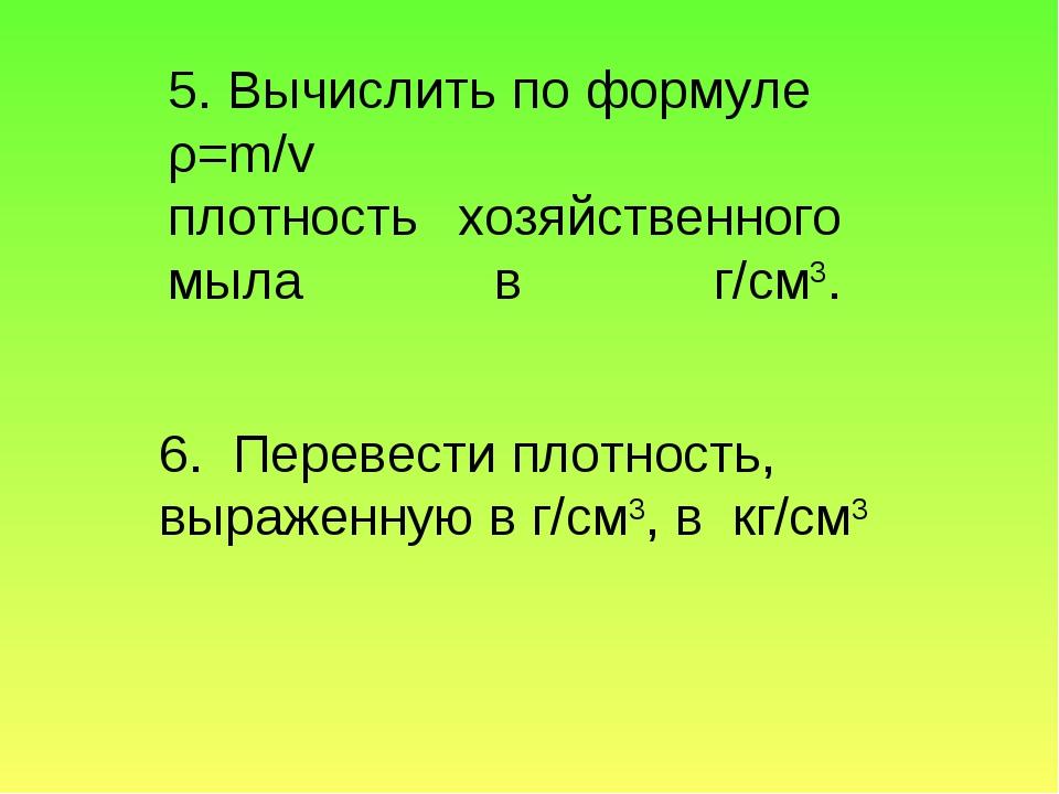 6. Перевести плотность, выраженную в г/см3, в кг/см3 5. Вычислить по формуле...