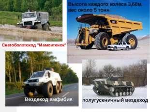 """Высота каждого колеса 3,68м, вес около 5 тонн Снегоболотоход """"Мамонтенок"""" Вез"""