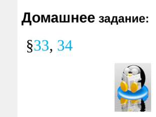 Домашнее задание: §33, 34