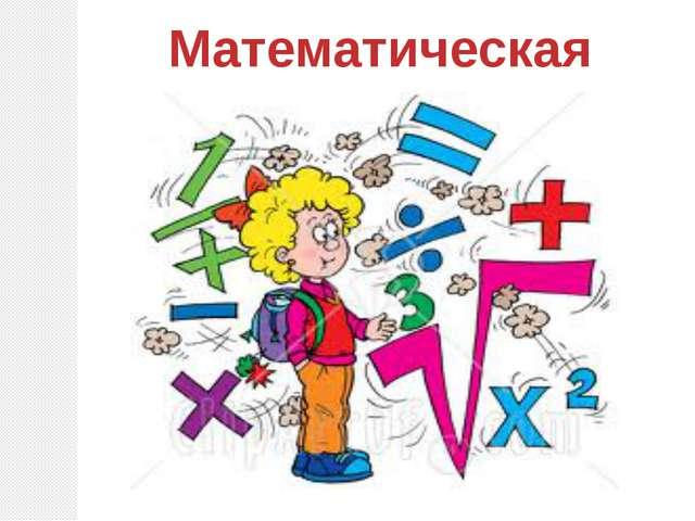 Математическая