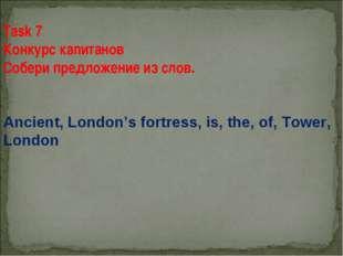 Task 7 Конкурс капитанов Собери предложение из слов. Ancient, London's fortre
