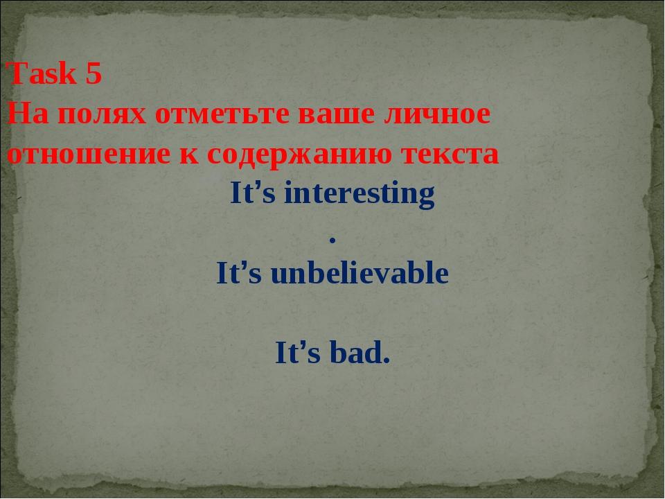 Task 5 На полях отметьте ваше личное отношение к содержанию текста It's inter...