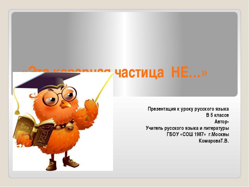 «Эта коварная частица НЕ…» Презентация к уроку русского языка В 5 классе Авто...