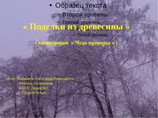 « Поделки из древесины » ( композиция « Чудо природы » ) Автор: Копнинов Алек