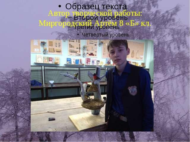 Автор творческой работы: Миргородский Артём 8 «Б» кл.