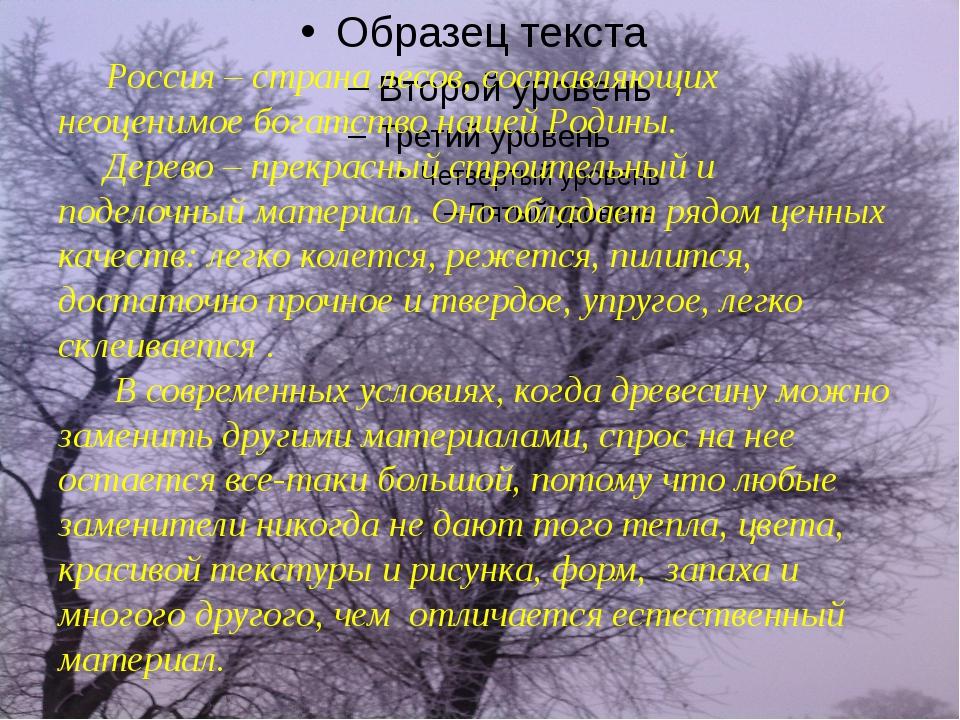 Россия – страна лесов, составляющих неоценимое богатство нашей Родины. Дерево...