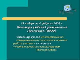 28 января по 8 февраля 2008 г. Институт развития регионального образования (