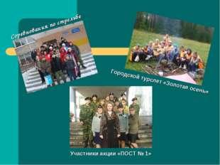 Участники акции «ПОСТ № 1» Городской турслет «Золотая осень» Соревнования по