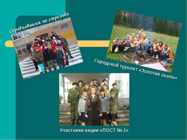 Участники акции «ПОСТ № 1» Городской турслет «Золотая осень» Соревнования по...