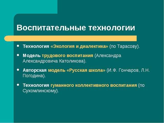 Воспитательные технологии Технология «Экология и диалектика» (по Тарасову). М...