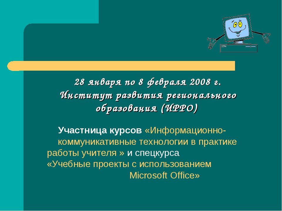 28 января по 8 февраля 2008 г. Институт развития регионального образования (...