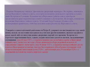 Падение Меншикова означало фактически дворцовый переворот. Во-первых, измени