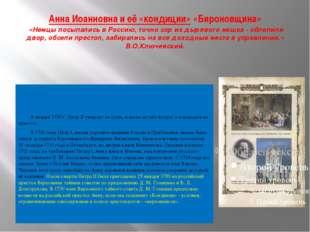 Анна Иоанновна и её «кондиции» «Бироновщина» «Немцы посыпались в Россию, точ