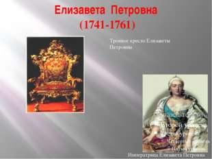 Елизавета Петровна (1741-1761) Императрица Елизавета Петровна Тронное кресло