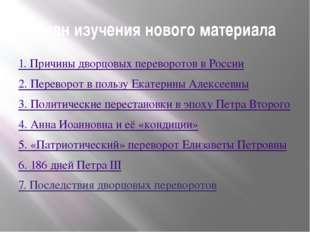 План изучения нового материала 1. Причины дворцовых переворотов в России 2. П