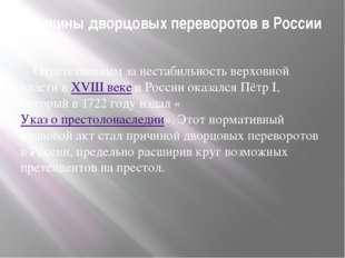 Причины дворцовых переворотов в России Ответственным за нестабильность верхов