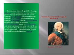 Уже накануне смерти Петра I, 25—26 января 1725года, среди высших чинов импе