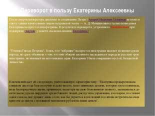 Переворот в пользу Екатерины Алексеевны После смерти императора дипломат и сп