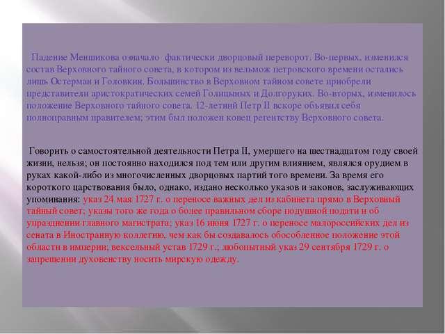 Падение Меншикова означало фактически дворцовый переворот. Во-первых, измени...