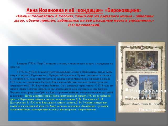 Анна Иоанновна и её «кондиции» «Бироновщина» «Немцы посыпались в Россию, точ...