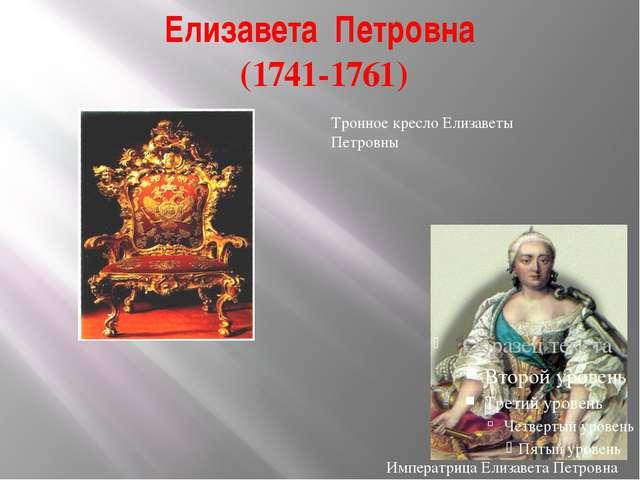 Елизавета Петровна (1741-1761) Императрица Елизавета Петровна Тронное кресло...