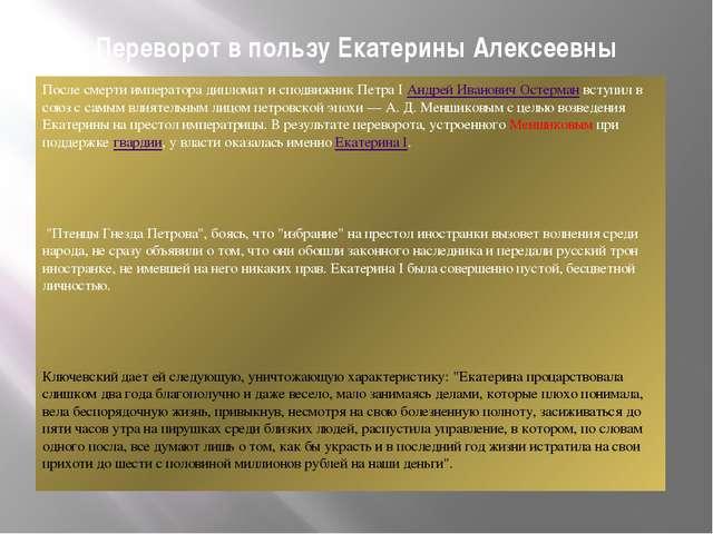 Переворот в пользу Екатерины Алексеевны После смерти императора дипломат и сп...