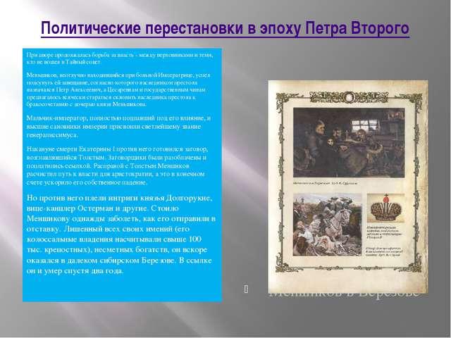 Политические перестановки в эпоху Петра Второго При дворе продолжалась борьба...