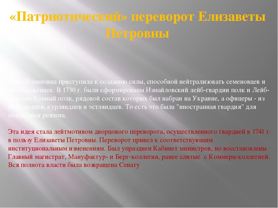 Анна Иоанновна приступила к созданию силы, способной нейтрализовать семеновце...