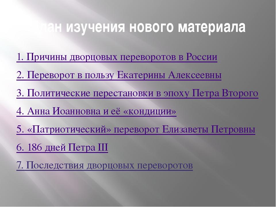 План изучения нового материала 1. Причины дворцовых переворотов в России 2. П...