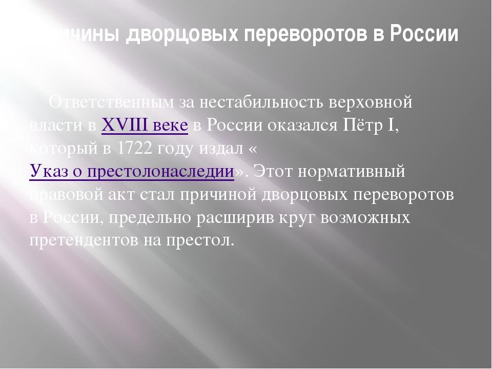 Причины дворцовых переворотов в России Ответственным за нестабильность верхов...
